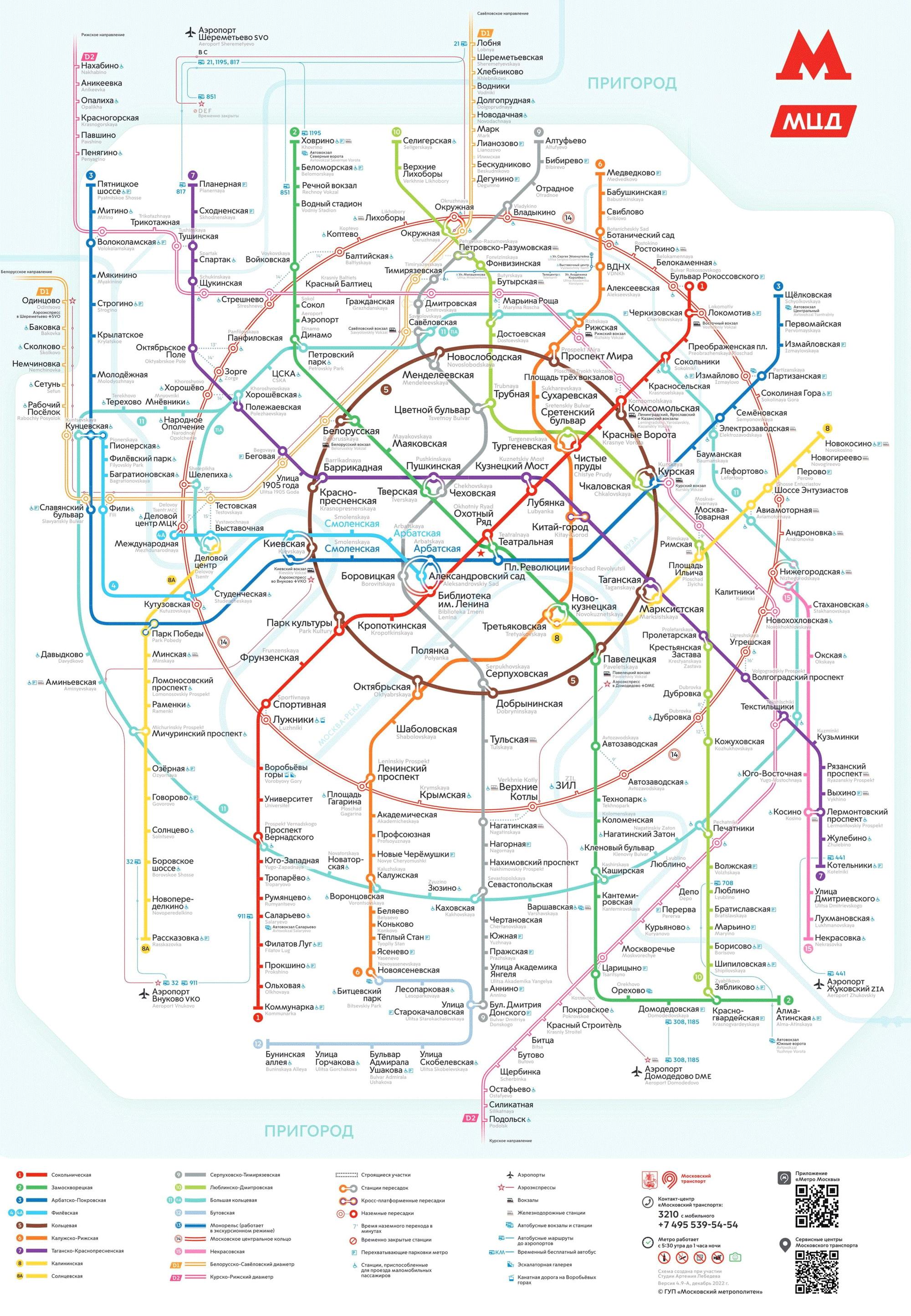 Москва карта метро на карте москвы
